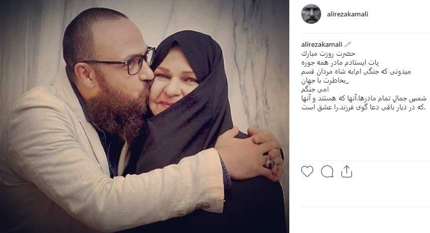پست اینستاگرامی علیرضا کمالی نژاد برای مادرش