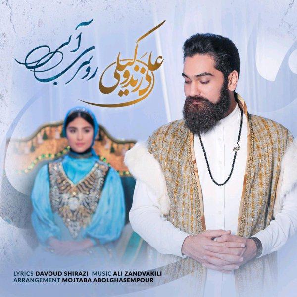 دانلود آهنگ عروسی امیرحسین صدیق و باران خوش اندام