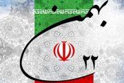 سرود درباره ی ۲۲ بهمن