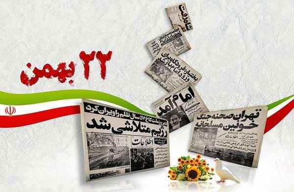 سرود درباره 22 بهمن