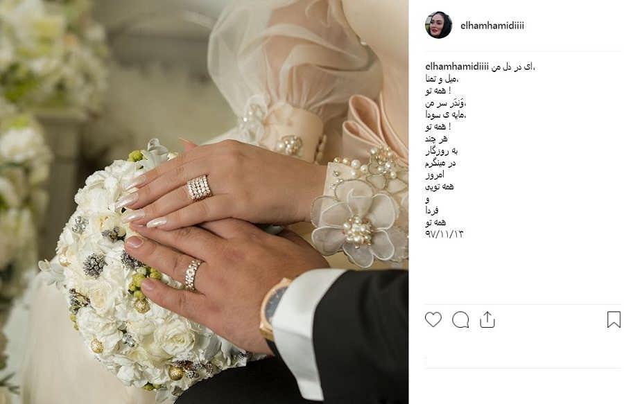 استوری الهام حمیدی و خبر ازدواج اش در اینستاگرام