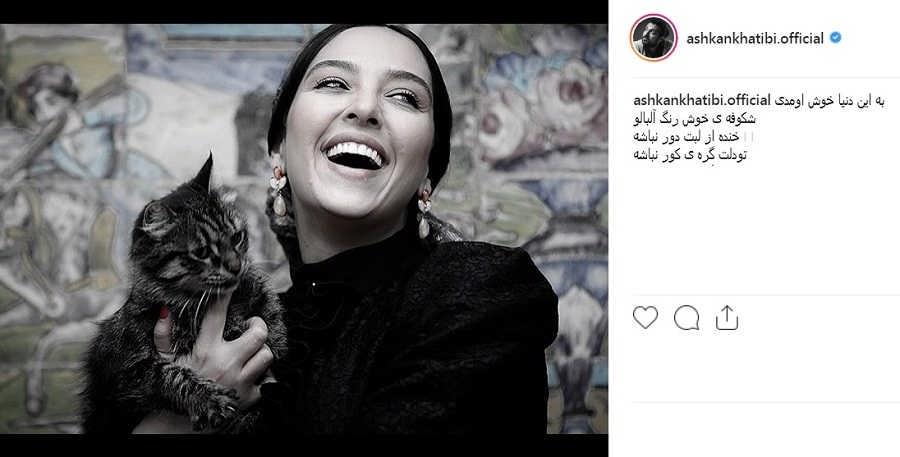 تبریک اینستاگرامی اشکان خطیبی برای تولد همسرش