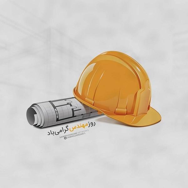 تبریک روز مهندس عمران : دانلود