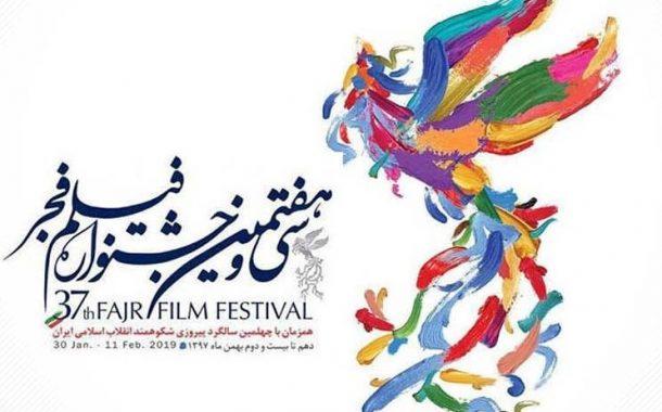 حاشیه های جشنواره ۳۷ ام فیلم فجر سال ۹۷