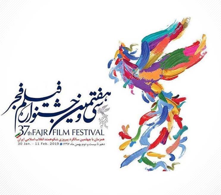 نامزدهای بهترین بازیگر نقش اول مرد جشنواره فیلم فجر ۹۷