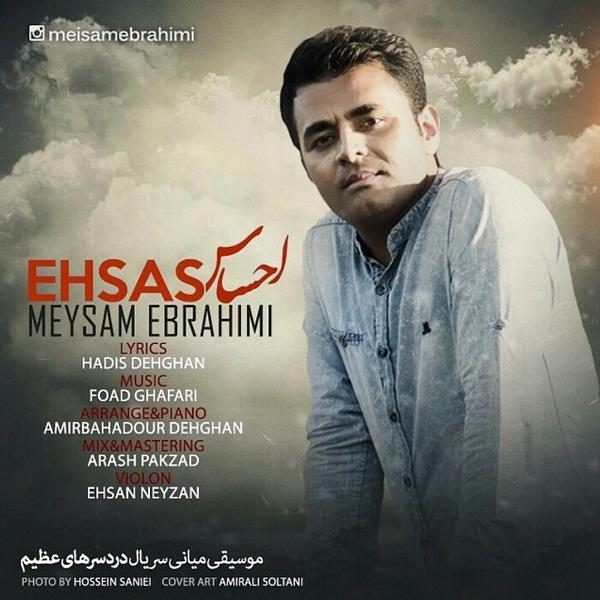 دانلود آهنگ احساس میثم ابراهیمی