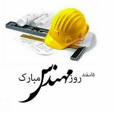 عکس روز مهندس تبریک