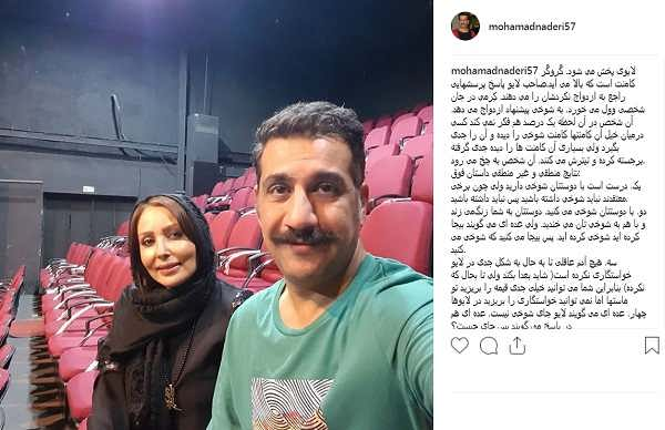 واکنش محمد نادری به ماجرای خواستگاری اش از پرستو صالحی