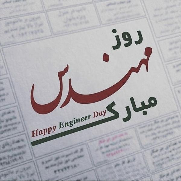 پروفایل برای روز مهندس : دانلود