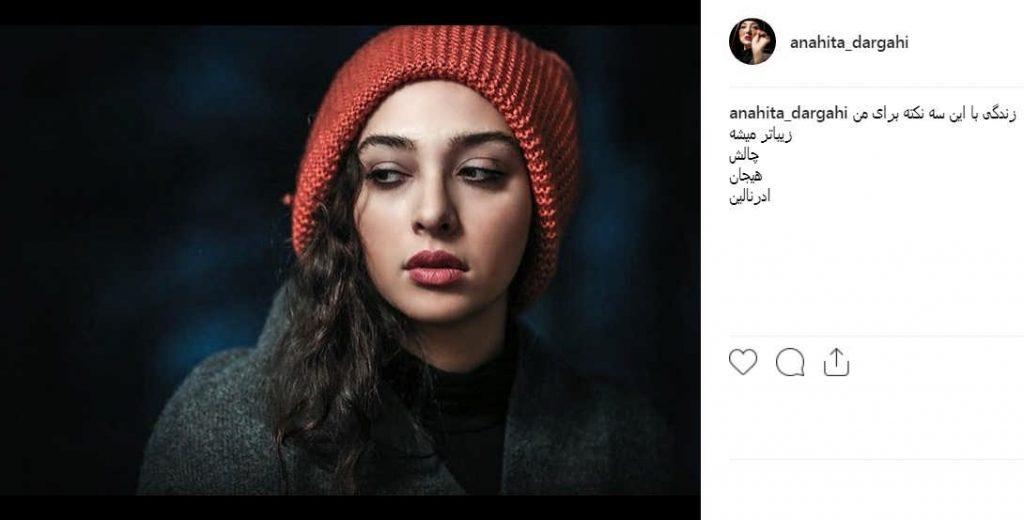 پست اینستاگرامی آناهیتا درگاهی