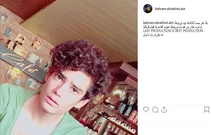 پست اینستاگرام بهرام ابراهیمی برای پسرش دانیال