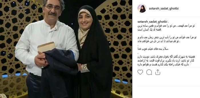 پست اینستاگرام ستاره قطبی برای همسرش شهرام شکیبا
