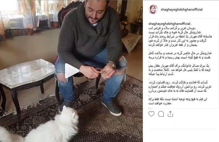 پست اینستاگرام شقایق دهقان در مورد عذرخواهی برادرش