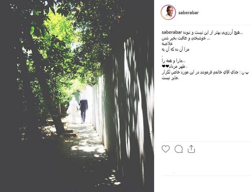 پست اینستاگرام صابر ابر بعد از ازدواج اش