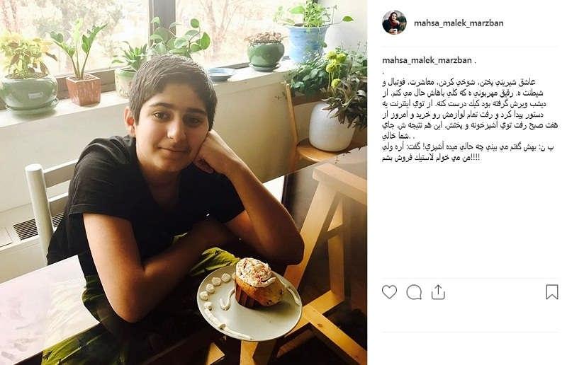 پست اینستاگرام مهسا مرزبان در مورد ویژگیهای پسرش علی شکیبا