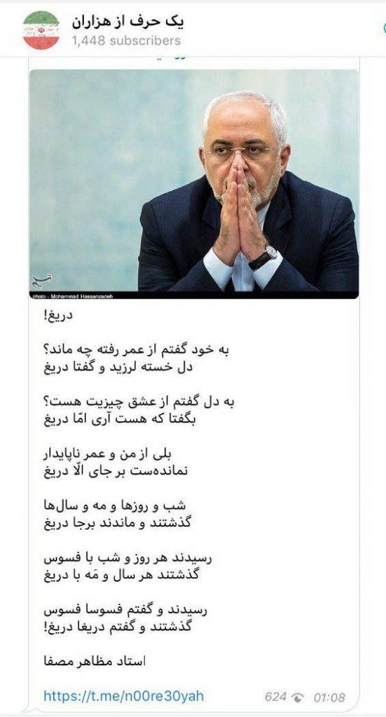 واکنش نزدیکان دکتر ظریف به استعفای او