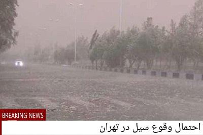هشدار سیل در تهران