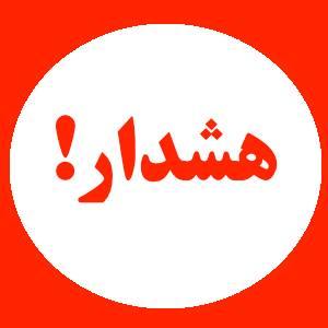 احتمال سیل در شیراز