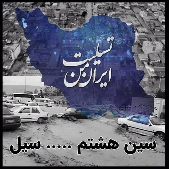 پروفایل تسلیت ایران برای سیل