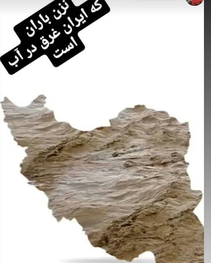 تسلیت سیل شیراز