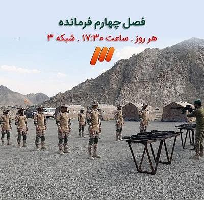ساعت پخش مسابقه فرمانده شبکه سه