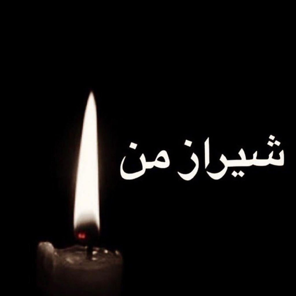شیراز من تسلیت