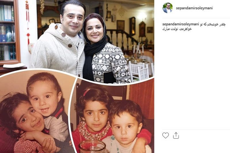 عکس سپند امیرسلیمانی و خواهرش کمند امیرسلیمانی۲