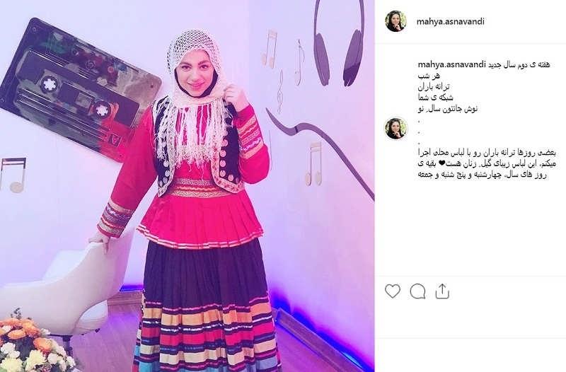 عکس مجری برنامه ترانه باران