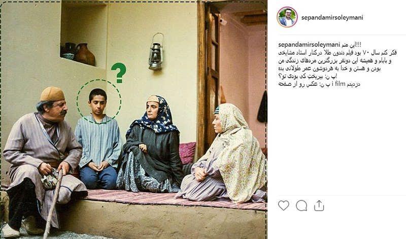 عکس نوجوانی سپند امیرسلیمانی در فیلم دندون طلا