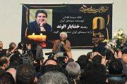 صحبت های کیومرث پوراحمد در مراسم تشییع خشایار الوند