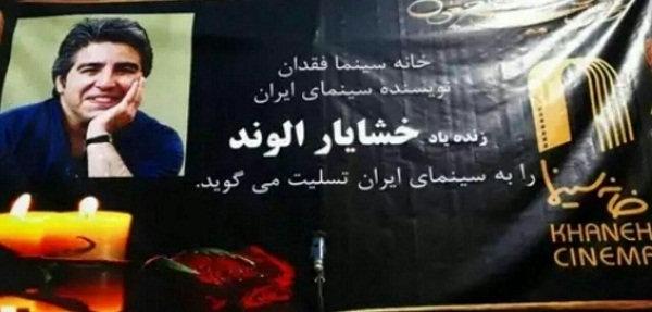 عکس های مراسم خاکسپاری خشایار الوند