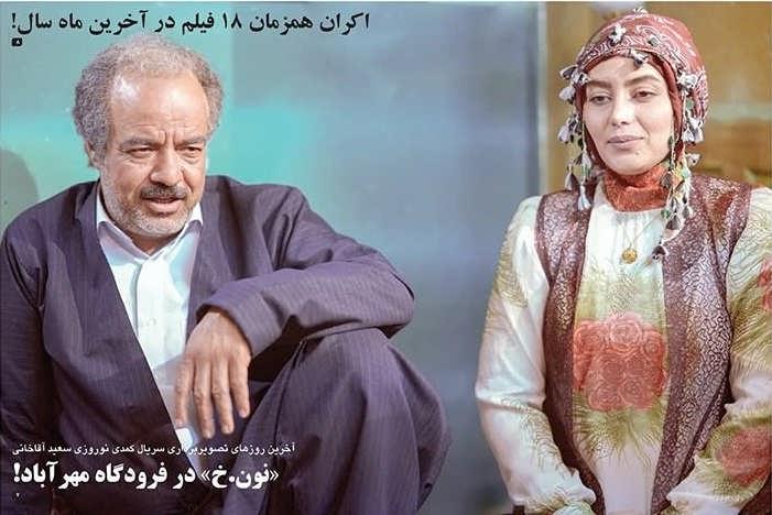 عکس هدیه بازوند بازیگر نقش روژان در نون خ