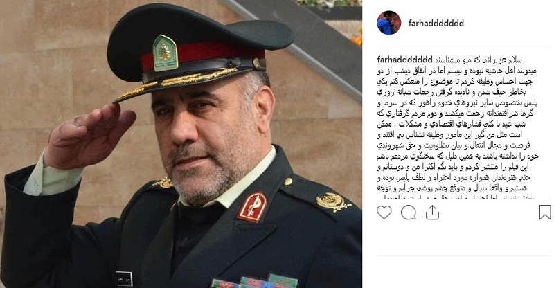 پاسخ فرهاد مجیدی بعد از توضیح علت دستگیری او