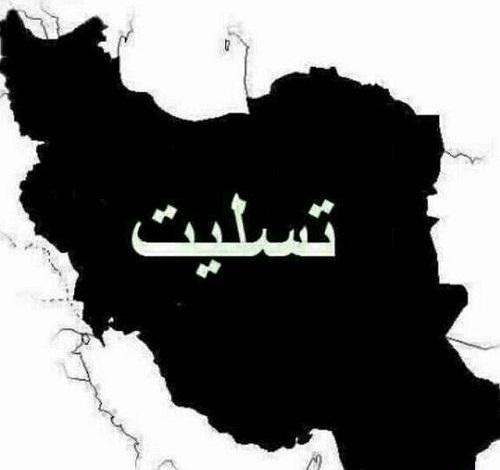 پروفایل ایران تسلیت
