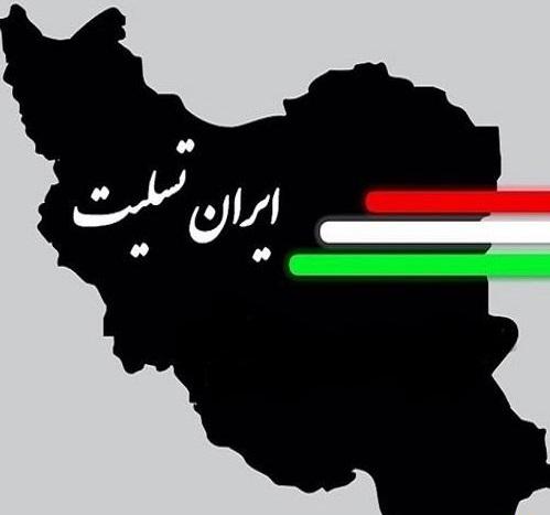 پروفایل تسلیت ایران سیل