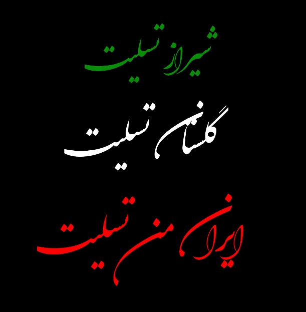پروفایل تسلیت شیراز سیل
