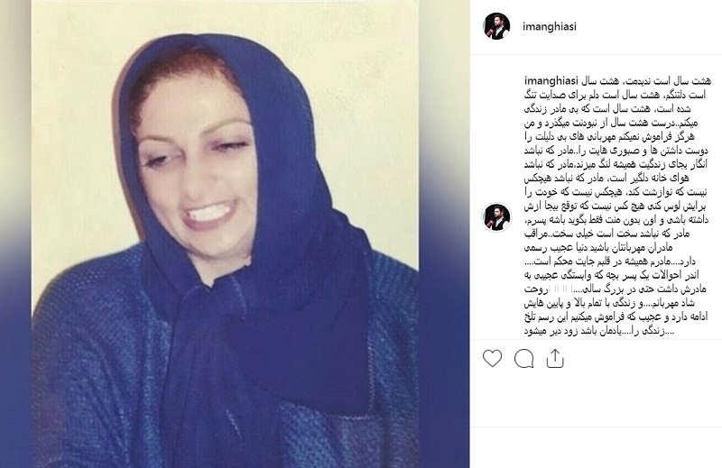 پست اینستاگرام ایمان قیاسی برای مادرش ۳۰ شهریور ماه سال ۹۷
