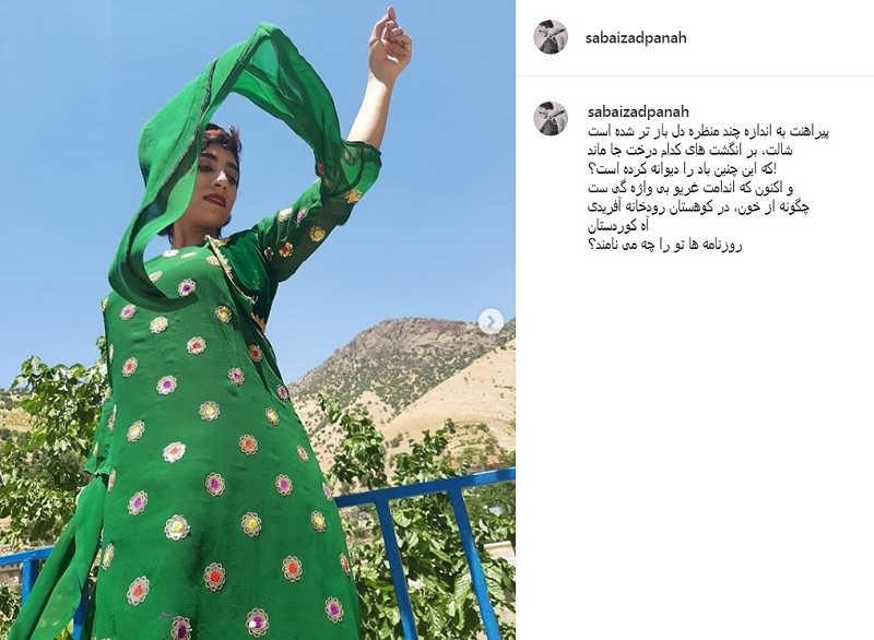 پست اینستاگرام صبا ایزدپناه در مورد کردستان