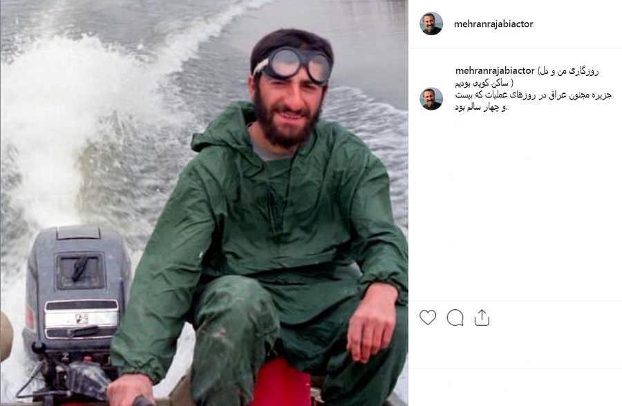 پست اینستاگرام مهران رجبی از حضورش در جبهه