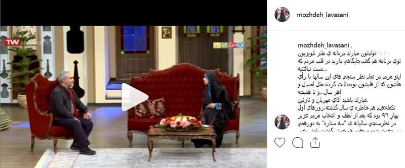 پست اینستاگرام مژده لواسانی برای مهران مدیری