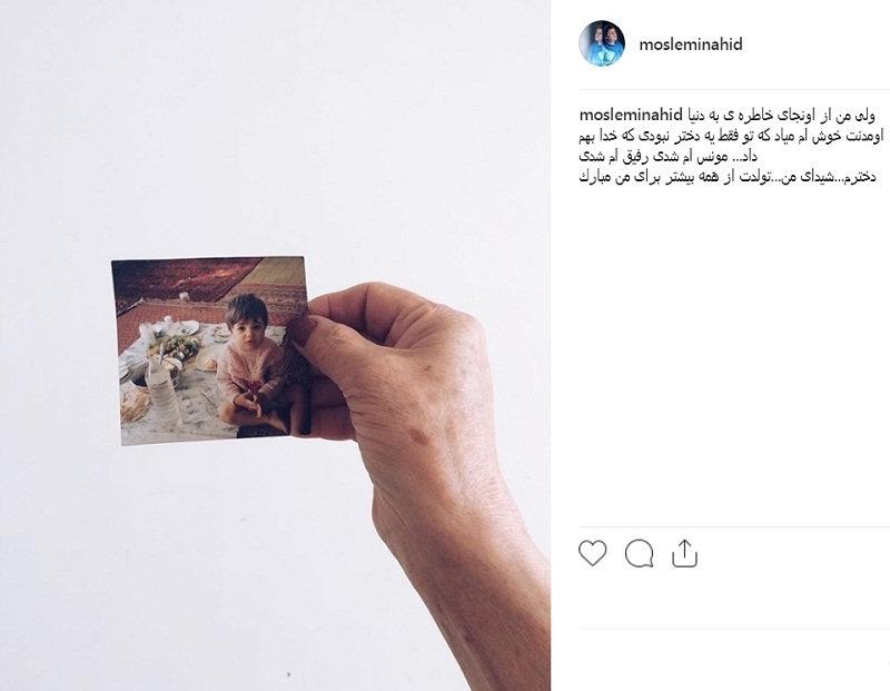 پست اینستاگرام ناهید مسلمی برای تولد دخترش شیدا خلیق