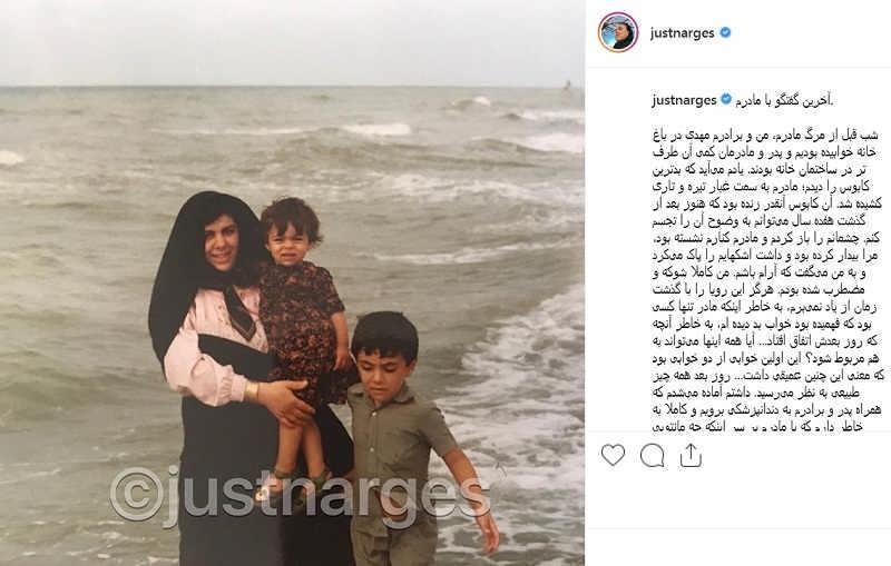 پست اینستاگرام نرگس کلباسی در مورد آخرین روز زندگی مادرش