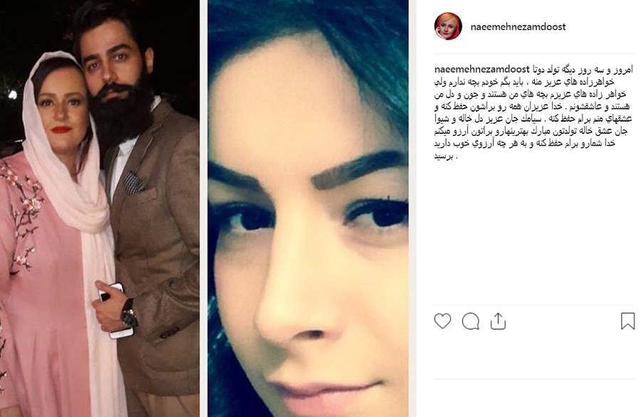 پست اینستاگرام نعیمه نظام دوست برای خواهرزاده هاش