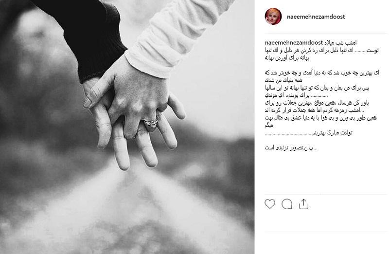 پست اینستاگرام نعیمه نظام دوست و گمانه زنی ها برای همسر وی