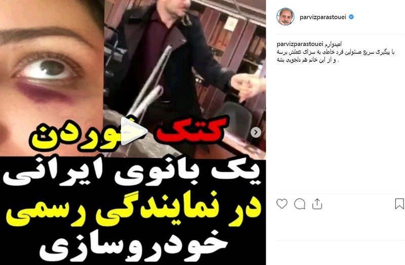 پست اینستاگرام پرویز پرستویی درباره کتک خوردن خانم در نمایندگی سایپا
