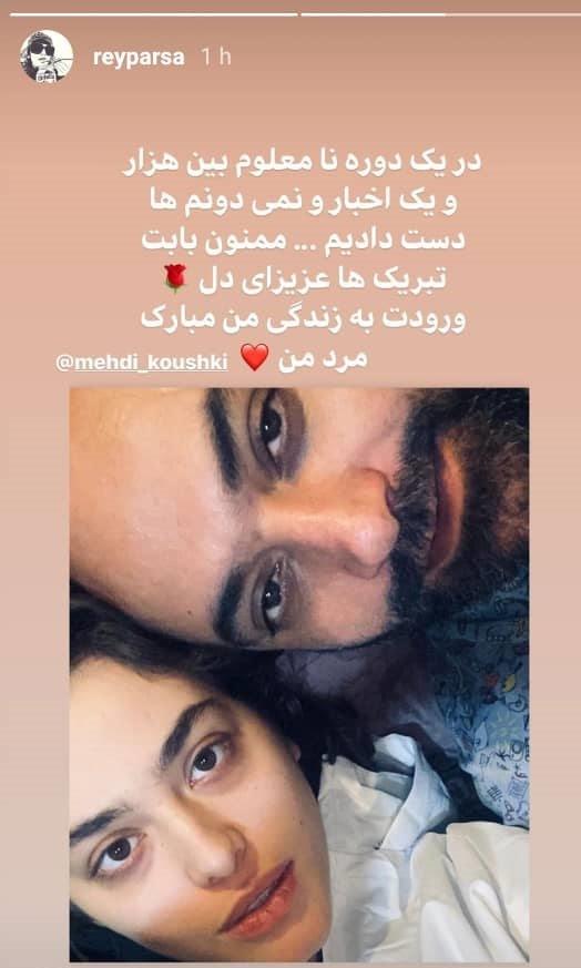 استوری ریحانه پارسا برای ازدواج با مهدی کوشکی