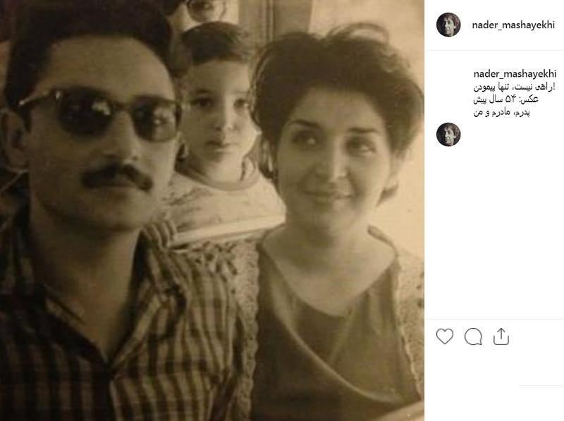عکس نادر مشایخی در کنار استاد مشایخی و بانو گیتی رئوفی