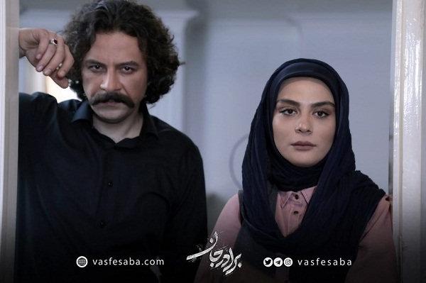 عکس بازیگران سریال برادرجان - حسام منظور و ماراب فرجاد