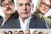 بازیگران سریال هیولا از مهران مدیری