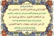 دعا روز سوم ماه رمضان